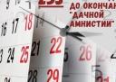 """253 рабочих дня до окончания """"дачной амнистии"""""""
