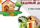 Чем же они отличаются садовые дома от жилых?