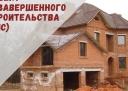 Объект незавершенного строительства (ОНС)
